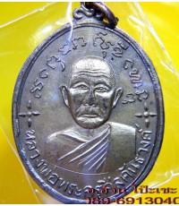 เหรียญ หลวงพ่อ วัดเจดีย์ซาว จ.ลำปาง /1544