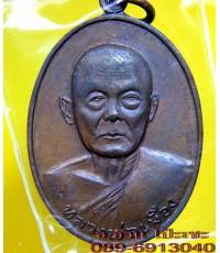 เหรียญ หลวงพ่อเมือง วัดท่าแหน จ.ลำปาง ปี 2517 /1547