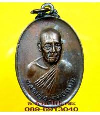 เหรียญ หลวงพ่อวัดดอนตัน หลังงาช้างดำ ปี 2518 /1588