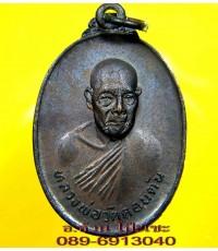 เหรียญ หลวงพ่อวัดดอนตัน หลังงาช้างดำ ปี 2518 /1590