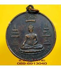 เหรียญ พระพุทธประทานพร ป่าซาง /1707