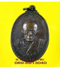 เหรียญ หลวงพ่อพริ้ง วัดโบสถโกร่งธนู ลพบุรี ปี 2521 /1765