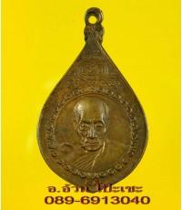 เหรียญ หยดน้ำ หลวงพ่อพริ้ง วัดโบสถโกร่งธนู ลพบุรี ปี 2521 /1767