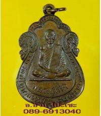 เหรียญ หลวงปู่คำมี วัดถ้ำคูหาสวรรค์ ลพบุรี  รุ่น 82 พรรษา ปี 2517/1776