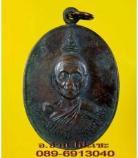 เหรียญ 100 ปี หลวงปู่คำมี วัดถ้ำคูหาสวรรค์ ลพบุรี  /1781
