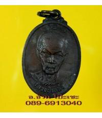 เหรียญ หลวงปู่เหล่ว วัดสิงหาราม ลพบุรี  ปี 2520 /1788