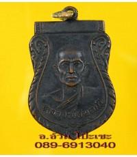 เหรียญ หลวงพ่อบุญมี วัดงิ้วราย จ.นครปฐม  /1791