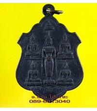 เหรียญ พระพุทธ ปัญจภาคี วัดเขาพรหมสวรรค์ สระบุรี /1722