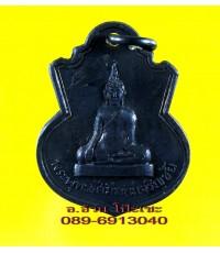 เหรียญ หลวงพ่อพระพุทธรัศมีมณีเจริญชัย ปี 2514 วัดไทยงาม สระบุรี /1725
