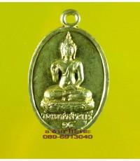 เหรียญ พระพุทธวัดเพชร สระบุรี ปี 2514 /1730