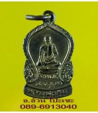 เหรียญ หลวงพ่อสุ่น ปี 2508 /1750