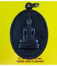 เหรียญ หลวงพ่ออู่ทอง วัดหนองพิมาน ลพบุรี /1751