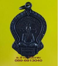 เหรียญ หลวงพ่อทองดี วัดโคกหม้อ ปี 2506 /1754