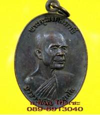 เหรียญ หลวงพ่อมัง วัดเทพกุญชร /1760