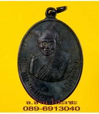 เหรียญ หลวงพ่อขัน วัดอมฤต นนทบุรี ปี 2516 /1808
