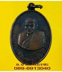เหรียญ หลวงพ่อขัน วัดอมฤต นนทบุรี ปี 2516 /1810