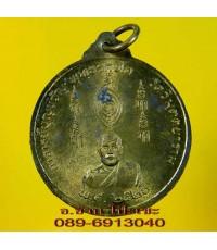 เหรียญ พระอาจารย์บุญขวัญ วัดวิมุติยาราม ปี 2520 /1816