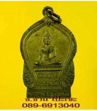 เหรียญ หลวงพ่ออภัยมณี วัดสว่างอารมย์ นนทบุรี /1818