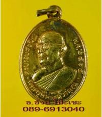 เหรียญ พระครูพิพัฒนวรคุณ /1836