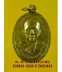 เหรียญ หลวงพ่อวัดบางหญ้าแพรก สมุทรปราการ /1838