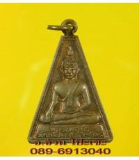 เหรียญ หลวงพ่อกั่ว วัดบางโปร่ง ปี 2514 /1853