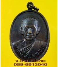 เหรียญ หลวงพ่อจวน วัดหนองสุ่ม สิงห์บุรี ปี 2520 ช่วยวัดสระแก้ว /1857