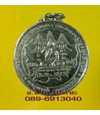 เหรียญ พระปิดตา ปี 2513 /1861