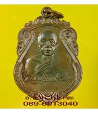 เหรียญ พระครูวิริยโสถิต วัดพระปรางค์ /1862