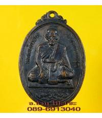 เหรียญ หลวงพ่อวอน วัดโพธิ์แก้ววนาคุณ /1867