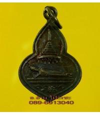 เหรียญ พระนอน /1870