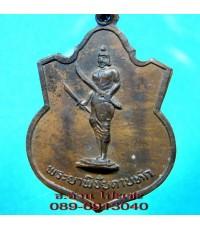 เหรียญ พระยาพิชัย ดาบหัก รุ่น ลูกเสือชาวบ้าน ปี 2519 /1855