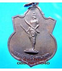 เหรียญ พระยาพิชัย ดาบหัก รุ่น ลูกเสือชาวบ้าน ปี 2519 /1856