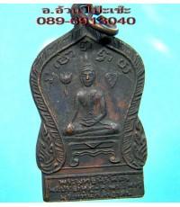 เหรียญ พระพุทธนิรันดร พระแท่นศิลาอาสน์ อุตรดิษฐ์/1365