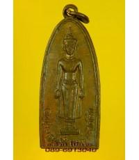 เหรียญ พระร่วงเปิดโลก วัดทุ่งลาดหญ้า กาญจนบุรี /1904