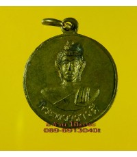 เหรียญ ทราวดี วัดบ้านทอง ท่าล้อ ปี 2512 /1912