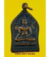 เหรียญ หลวงพ่อวัดแหลมทอง /1922
