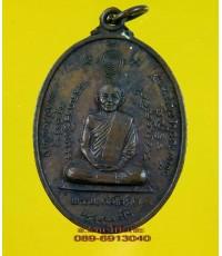 เหรียญ พระครูมงคลโสภิต วัดบางขัน ปทุมธานี ปี 2520 /1939