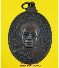 เหรียญ พระครูอรรถสุนทร วัดแจ้ง สามโคก ปทุมธานี ปี 2521 /1941