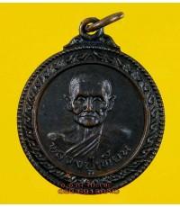 เหรียญ หลวงปู่เทียน รุ่นครบรอบ 12 ปี วัดโบสถ์ ปทุมธานี /1947