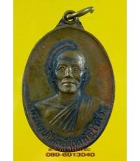 เหรียญ หลวงพ่อศรี วัดโบสถ์วรดิษฐ์ ป่าโมก อ่างทอง /1955
