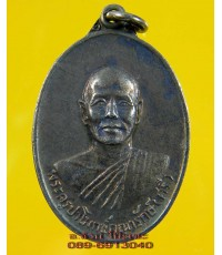 เหรียญ หลวงพ่อศรี วัดโบสถ์วรดิษฐ์ ป่าโมก อ่างทอง เงิน /1959