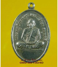 เหรียญ หลวงพ่อสาย วัดท้องคุ้ง อ.เมือง อ่างทอง /1976