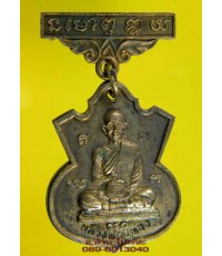 เหรียญ หลวงพ่อปู่ทอง ปี 2519 /1985