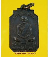 เหรียญ หลวงพ่ออิ่ม วัดศีลขันธ์ ปี 2513 /1996