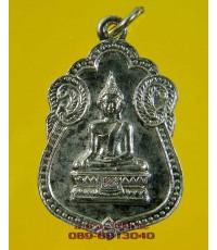 เหรียญ หลวงพ่อเพชร วัดโบสถ์วรดิษฐ์ อ่างทอง /2201