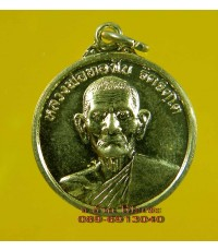 เหรียญ หลวงพ่อทองใบ วัดอบทม อ่างทอง ปี 2536 /2219