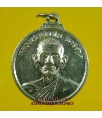เหรียญ หลวงพ่อทองใบ วัดอบทม อ่างทอง ปี 2536 /2220