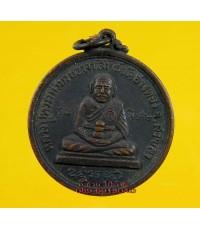 เหรียญ  หลวงปู่ทวด ออกวัดอ่างทอง สงขลา /2128