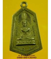 เหรียญ พระศรีธรรมาโศกราช 2506 /2261