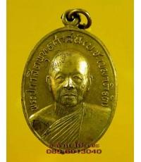 เหรียญ พระปกาสิตพุทธศาสน์ วัดขันเงิน ชุมพร /2231